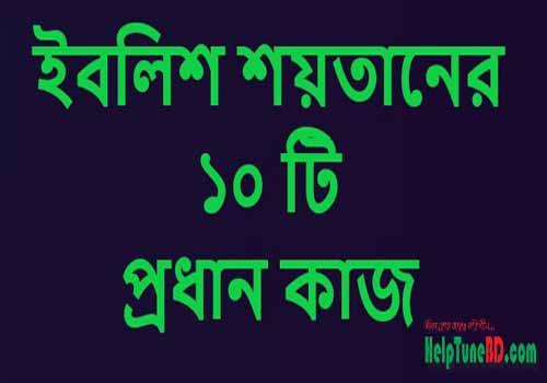 10 Main Task Of Iblis Shaitan