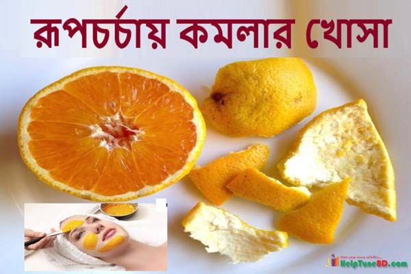 How To Use Orange Peel on Skin for Beauty Treatment