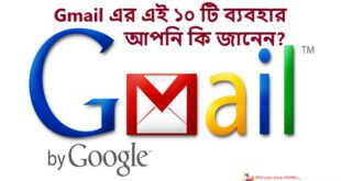 10 Uses of Gmail, You Know
