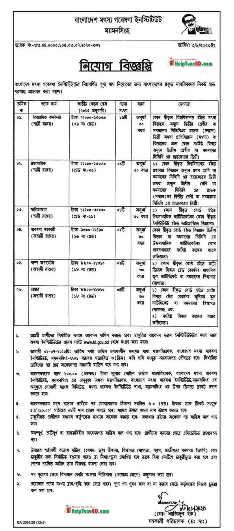 bangladesh fisheries research institute new job circular ০২.০৭.২০২০