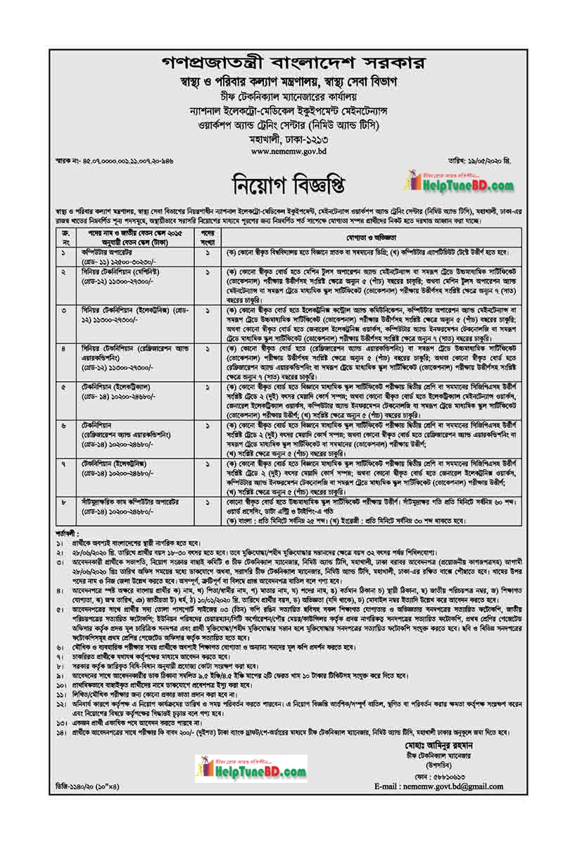 Health Ministry Job Circular For 8 Post circular image
