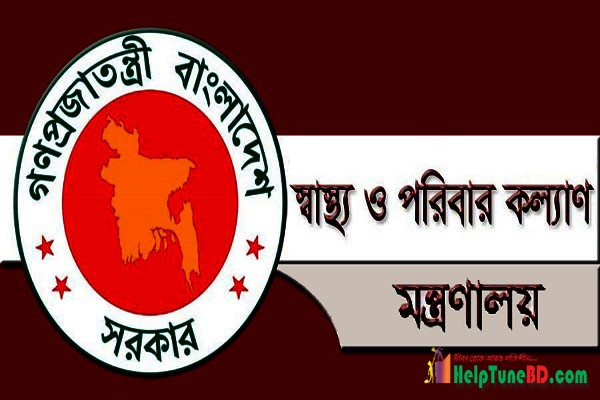 Health Ministry Job Circular For 8 Post