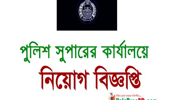 Bangladesh Police Super Office Job Circular