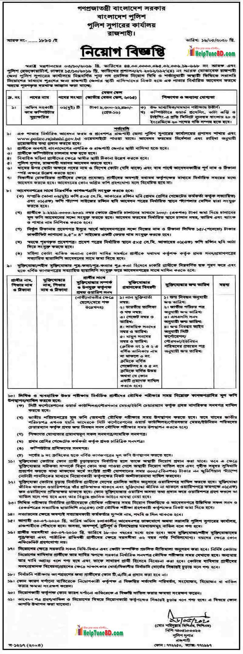 Bangladesh Police Super Office Job Circular all information