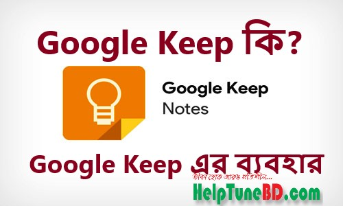 What is Google Keep? How to Use Google Keep?