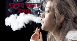 ধূমপান ছাড়ার সহজ উপায়, How To Quit Smoking
