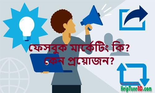 ফেসবুক মার্কেটিং কি? ফেসবুক মার্কেটিং কেন প্রয়োজন? | ফেসবুক মার্কেটিং সার্ভিস What is facebook marketing? Why need facebook marketing? Who Needs Facebook marketing?