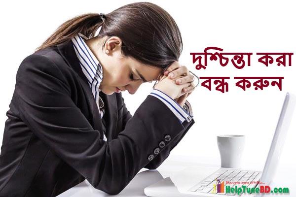 দুশ্চিন্তা করা বন্ধ করুন