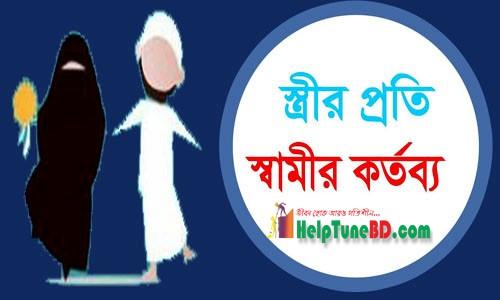 স্ত্রীর প্রতি স্বামীর কর্তব্য ইসলাম কি বলে | Duties of a Husband Towards his Wife