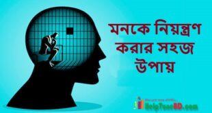 নিজের মনকে নিয়ন্ত্রণ করার সহজ উপায়, Easy ways to control of your mind
