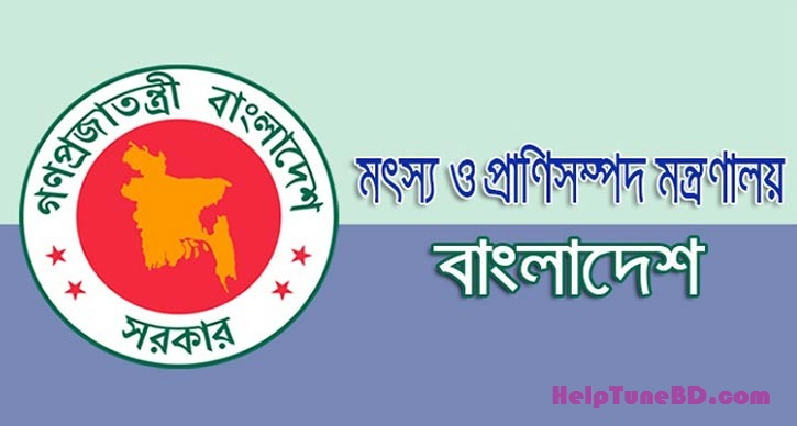 Job circular in the Ministry of Fisheries and Livestock মৎস্য ও প্রাণিসম্পদ মন্ত্রণালয়ে চাকুরী বিজ্ঞপ্তি