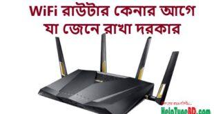 ওয়াইফাই রাউটার কেনার পূর্বে যে বিষয়গুলো মাথায় রাখা দরকার, Things to consider when buying wifi router.
