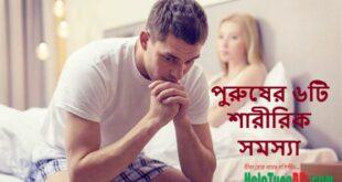 পুরুষের যে ৬টি শারীরিক সমস্যা অবহেলা করলেই মহাবিপদ Top 6 Health Problem for Men